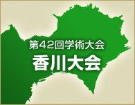 第42回学術大会 香川大会