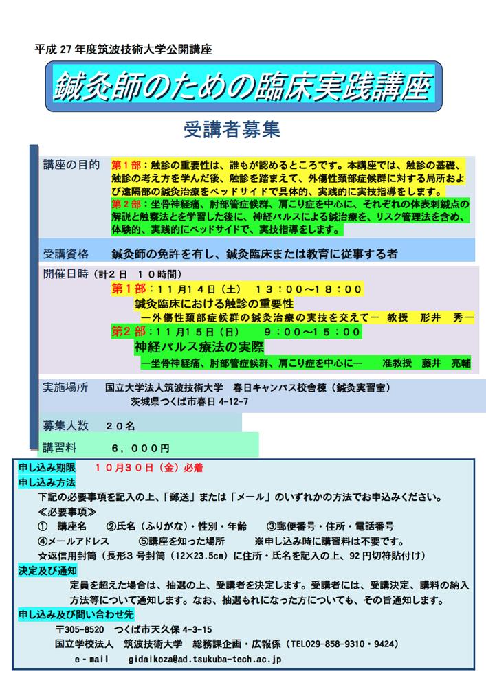 tsukuba_kouza20151018